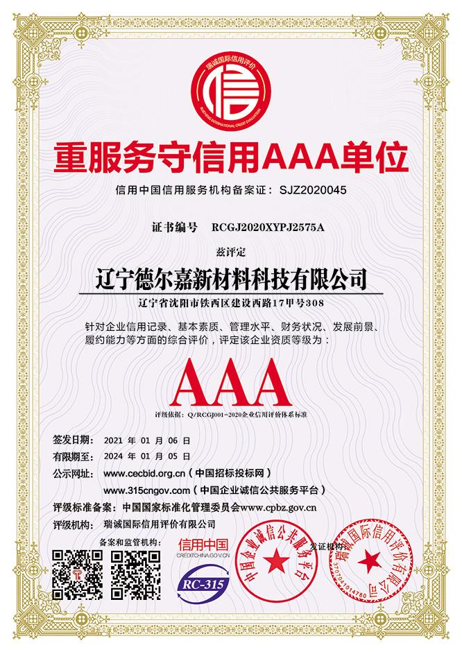 重服务守信用AAA单位