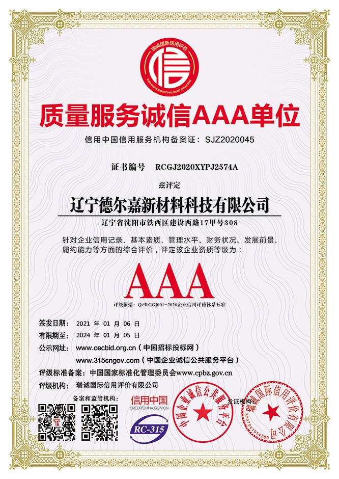 质量服务诚信AAA单位