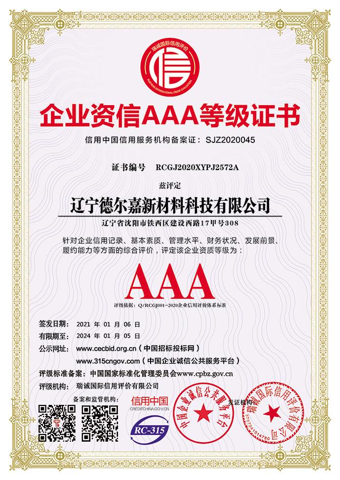 企业资信AAA等级证书